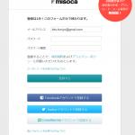misoca登録フォーム