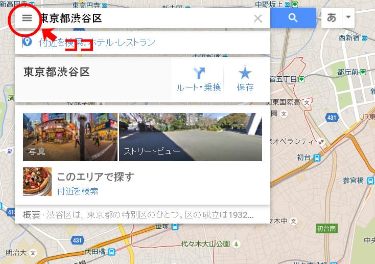 Googleマップの埋め込み方法が変更になりました1