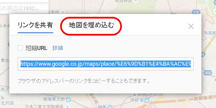 Googleマップの埋め込み方法が変更になりました3