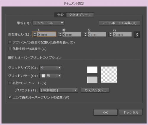 Illustratorの赤い線を消す方法4