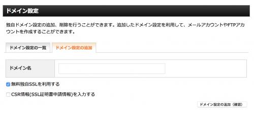 Xserver ドメイン設定 ドメインの追加
