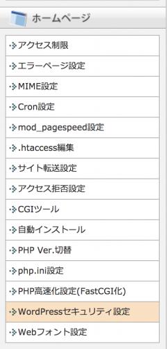 WordPress_セキュリティ設定