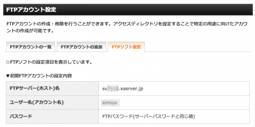 Xserver FTP設定