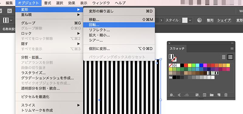 Illustrator:パターンをつくる(ストライプ・斜めストライプ編)_7