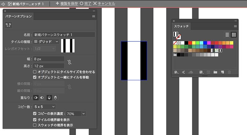 Illustrator:パターンをつくる(ストライプ・斜めストライプ編)_11