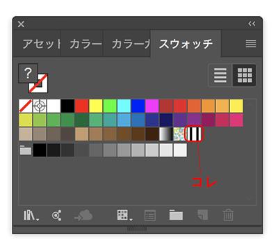 Illustrator:パターンをつくる(ストライプ・斜めストライプ編)_5
